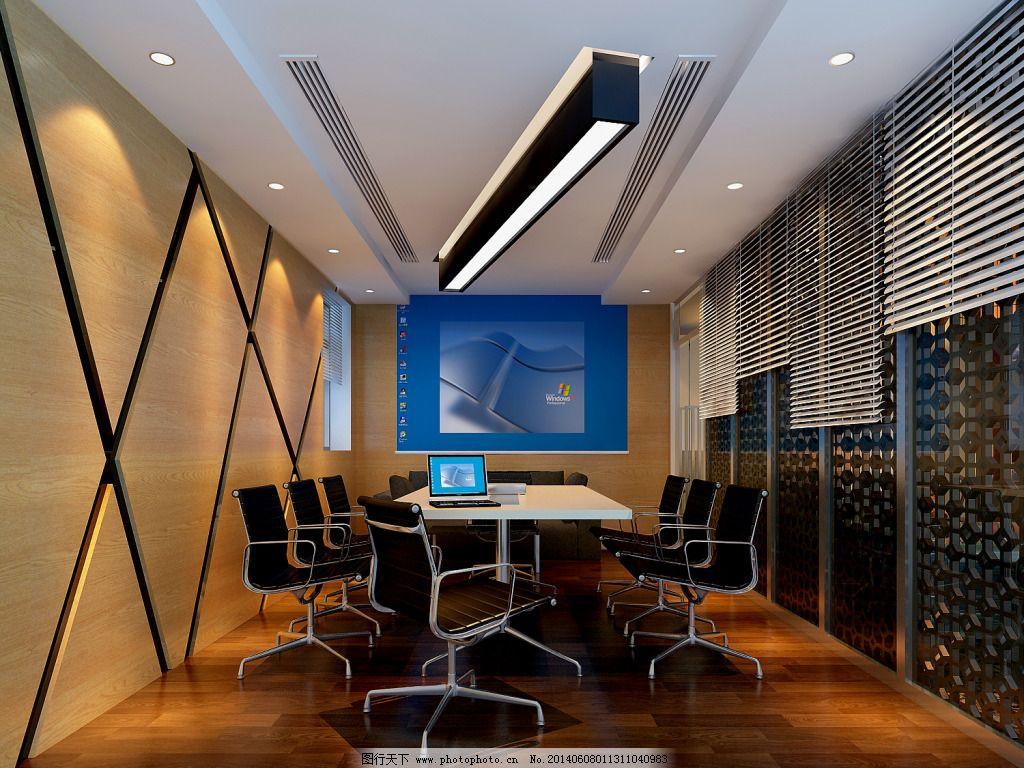 会议室免费下载 创意 高档 设计 高档 创意 设计 家居装饰素材 室内图片