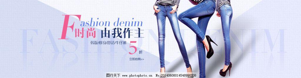 修身牛仔裤海报 修身牛仔裤海报免费下载 冷色调 时尚 原创设计