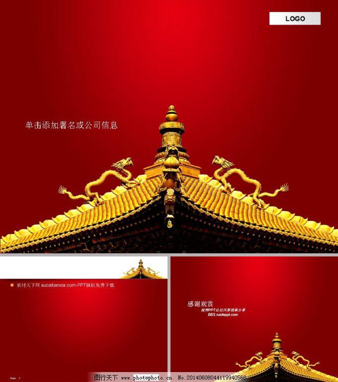 中国古典屋檐建筑ppt模板