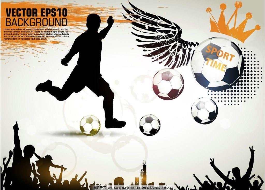 手绘 皇冠 翅膀 欢呼人群 人物剪影 墨迹 足球运动员 2014 足球海报
