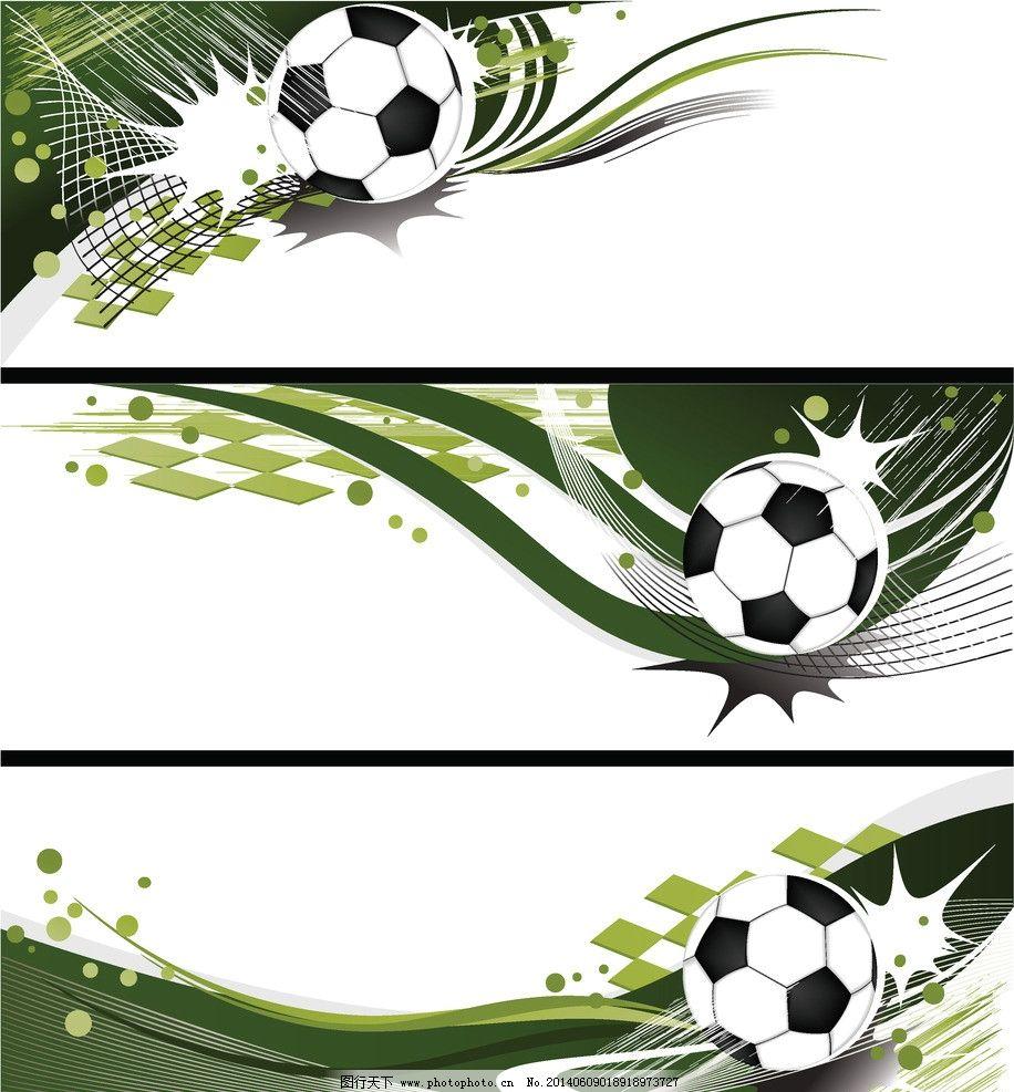 足球世界杯 足球比赛 动感线条 横幅 手绘 2014 足球海报 巴西足球
