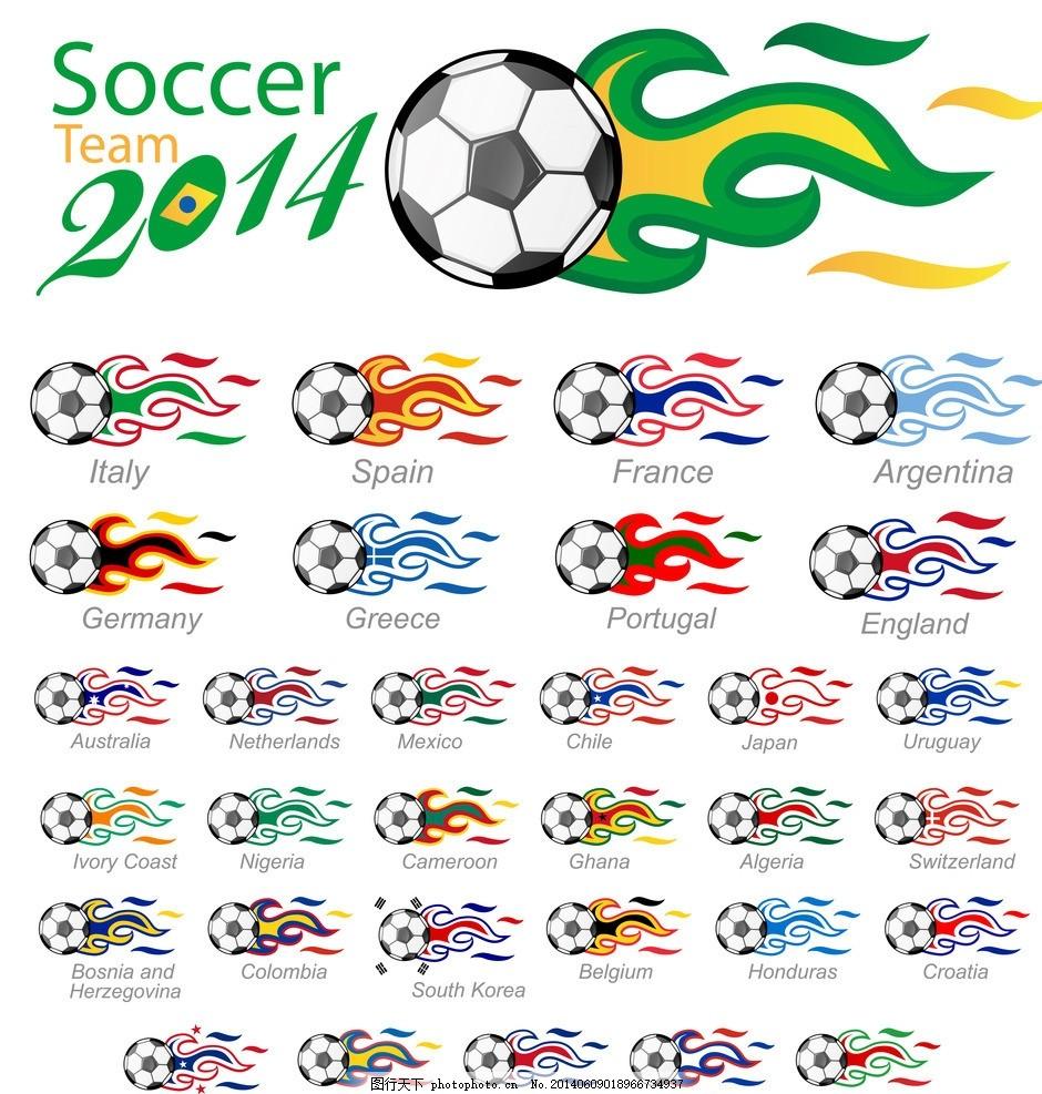 巴西 2014 巴西元素 巴西图旗图案 动感足球 火焰 巴西足球 足球设计