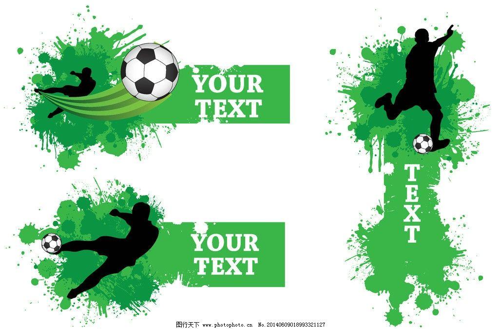 足球图片_体育运动_文化艺术_图行天下图库图片