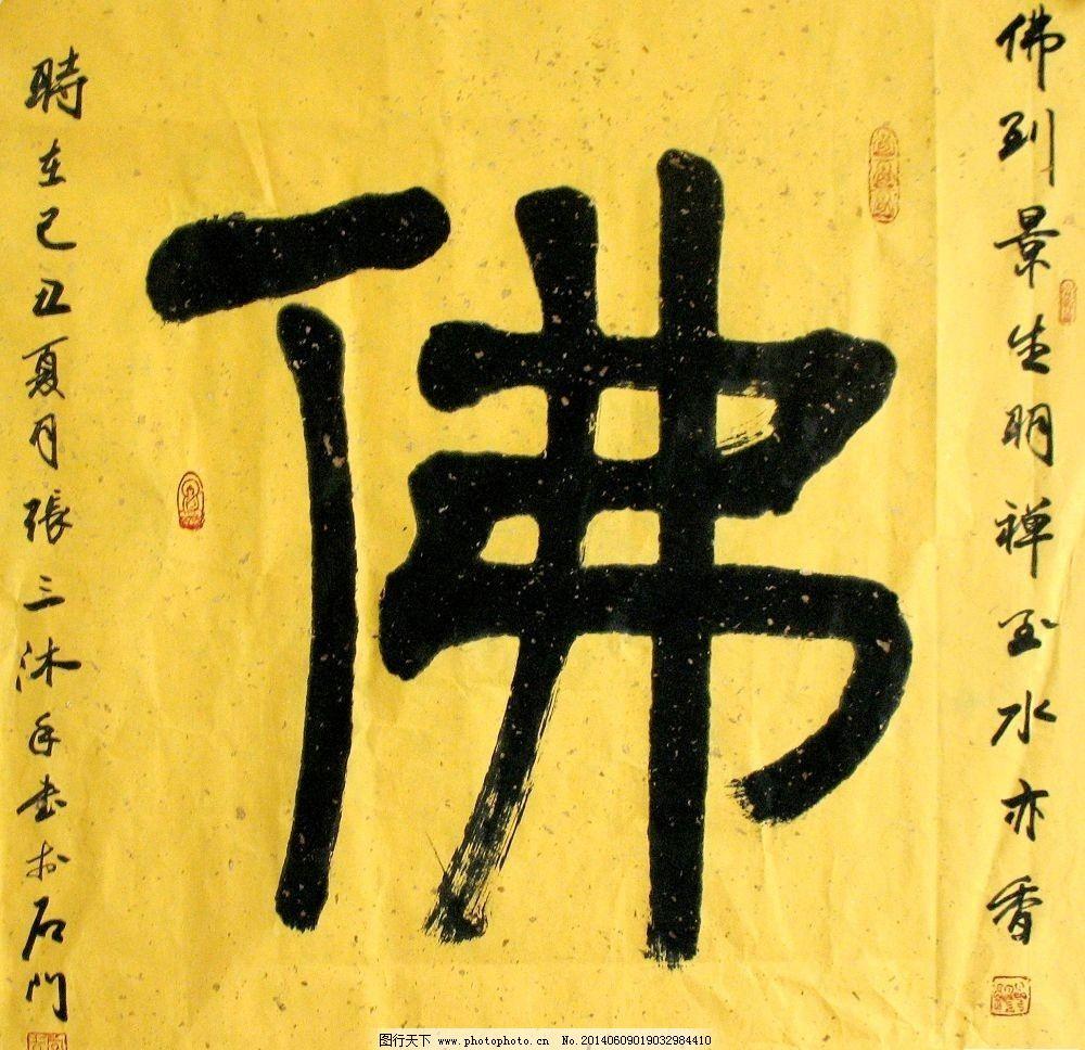 佛教 书法 佛字 寺庙 顿悟 绘画书法 文化艺术 设计 72dpi jpg图片