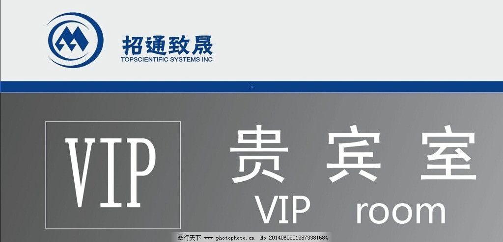 公司门牌设计 贵宾室 公司门牌 门牌 门牌设计 矢量图 公共标识标志