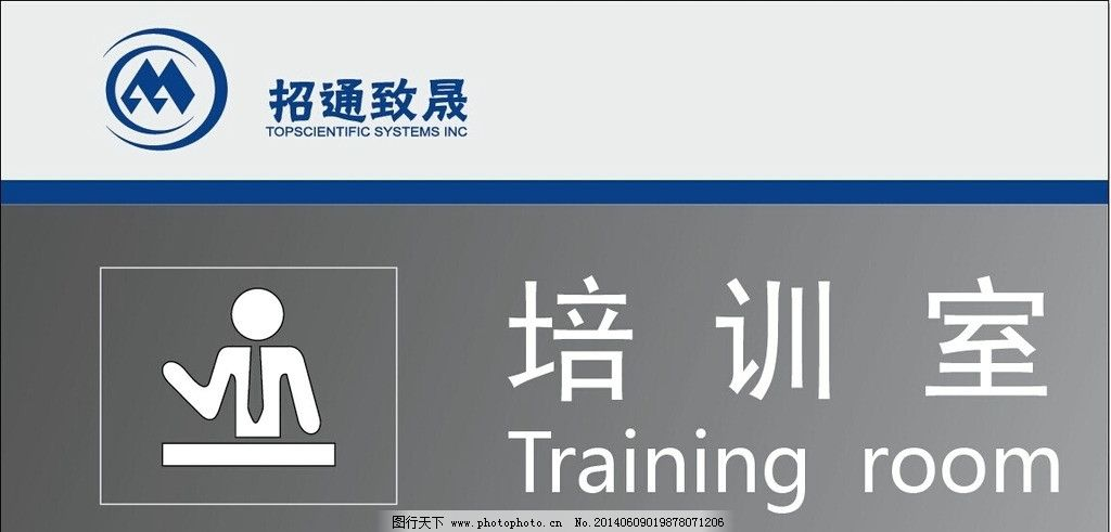 培训室 公司门牌 门牌 会议室 门牌设计 矢量图 公共标识标志 标志图片