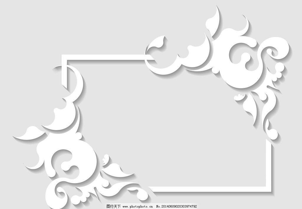 抽象花纹背景 装饰花纹 花卉 花纹 简洁 剪纸 花边 图案 边框 矢量