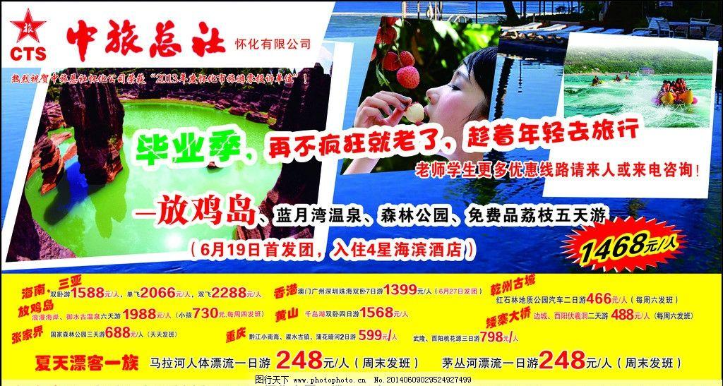 中旅总社 海报图片