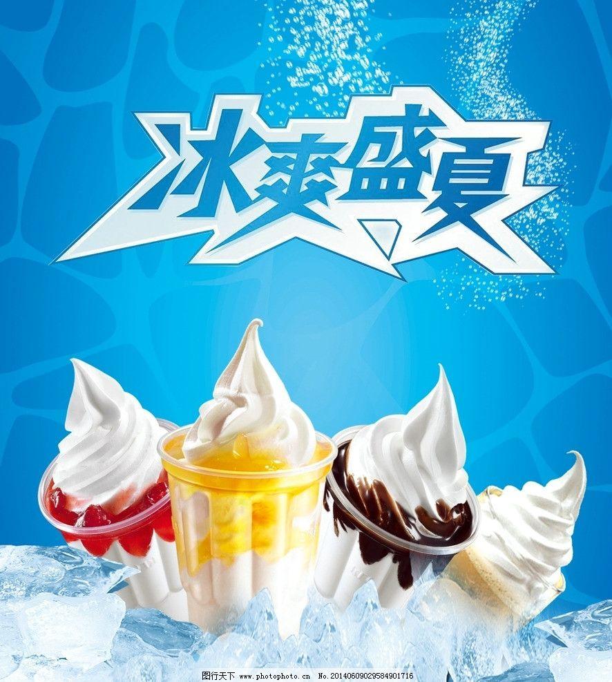 圣代冰淇淋 冰淇淋 冰爽盛夏 蓝色背景 冰 源文件素材 广告设计素材图片