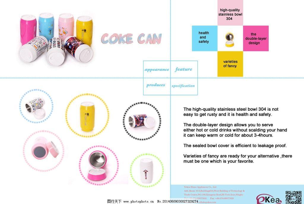 可乐罐海报