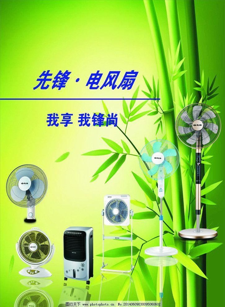 先锋电风扇 电器 风扇