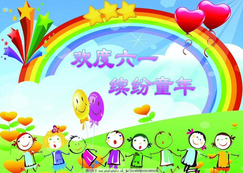 六一儿童节,欢度六一,艺术字