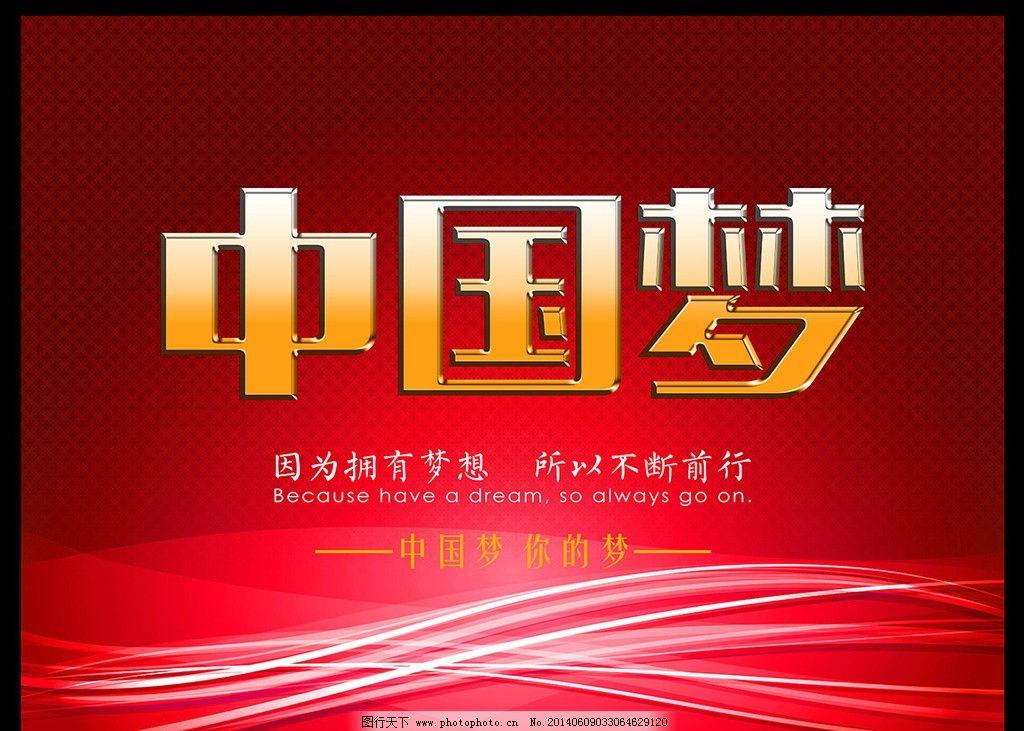 梦想起航 海报 展板 我的梦 科学发展 我的中国梦海报 中国梦校园展板