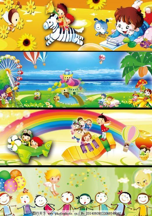 psd素材 彩虹 飞机 分层素材 风车 海洋 卡通斑马 卡通画 墙体广告 热