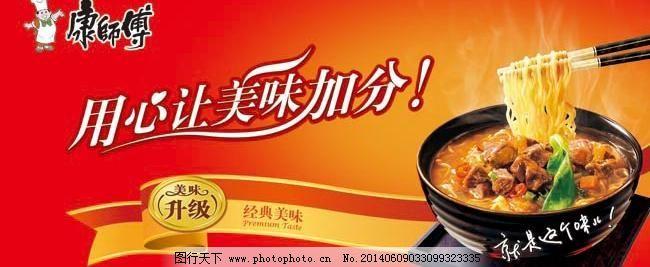 康师傅红烧牛肉面广告 康师傅红烧牛肉面广告免费下载 方便面 广告图片