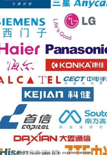 lg 海尔标志 海信 康佳 联想 手机标志 手机品牌标志 西门子 熊猫图片