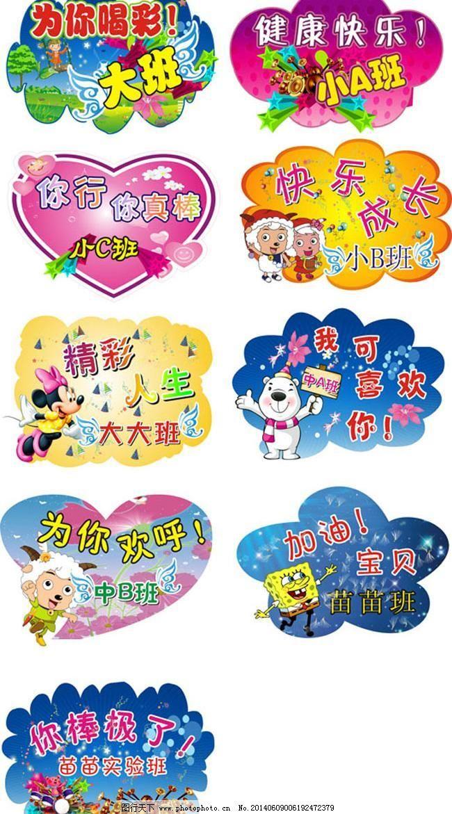 幼儿园口号牌矢量图 广告设计 健康快乐 快乐成长 矢量素材 矢量图库