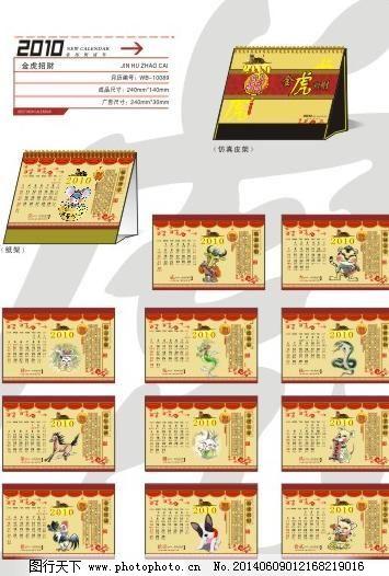 2010 台历 生肖台历 十二个月份 日历 十二生肖 虎 蛇 龙 狗 猪 兔 羊图片
