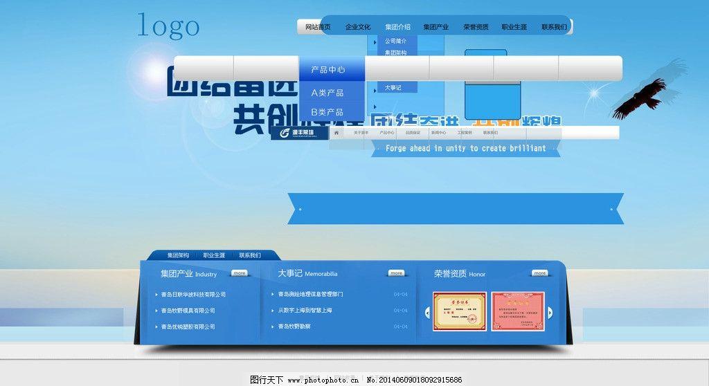 网页界面模板  企业网站设计 淘宝 工艺品 店招 素材 阿里巴巴 首页