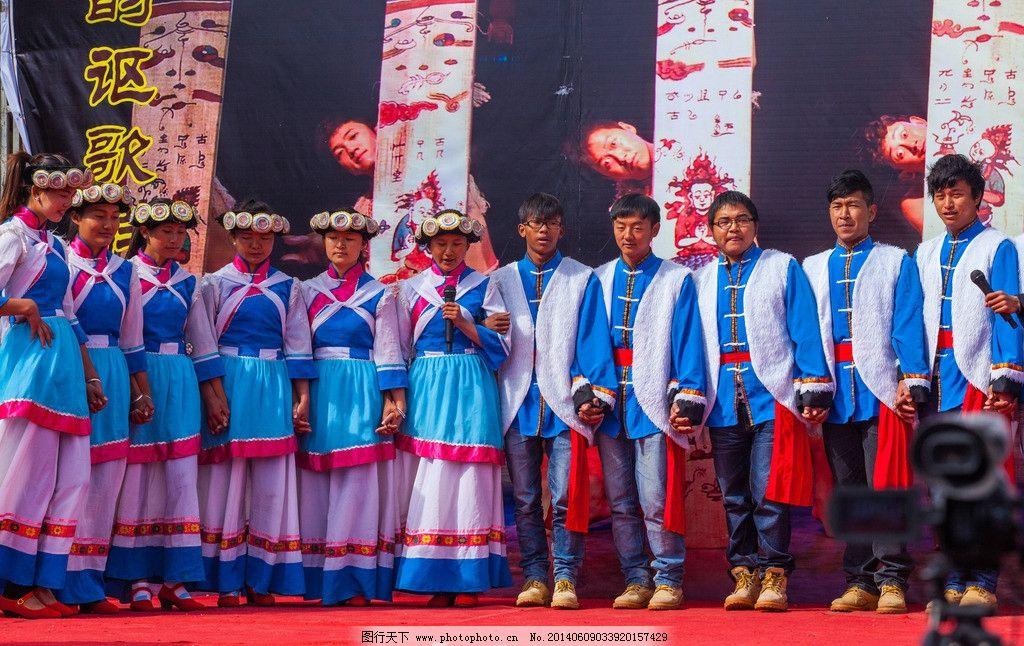 纳西族 纳西族图片素材下载 云南 丽江 歌舞集会 少数民族 旅游