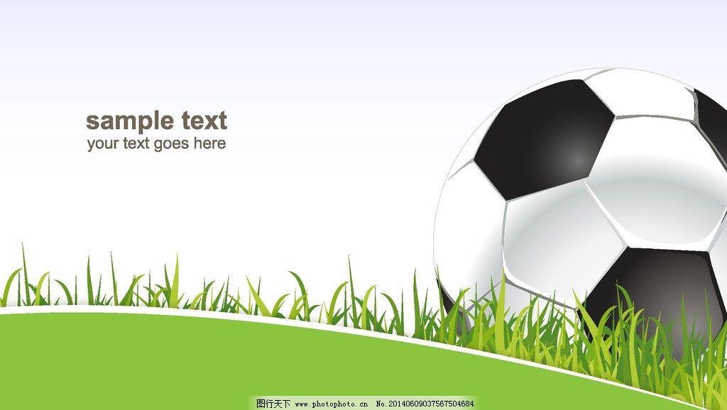 足球 巴西足球世界杯 足球比赛 手绘 足球海报 足球设计 体育