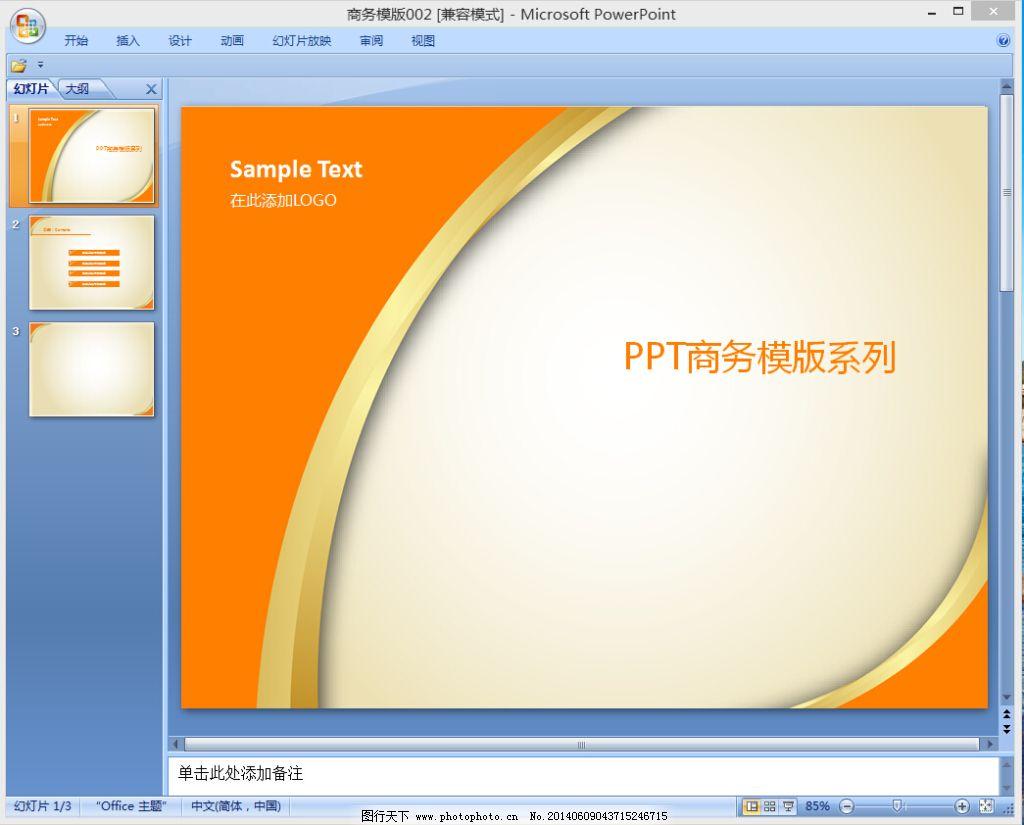 ppt模板下载长度