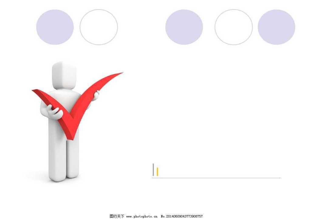 商务 正确 商务 接待礼仪 培训 3d小人 正确 简约 ppt 商务ppt模板图片
