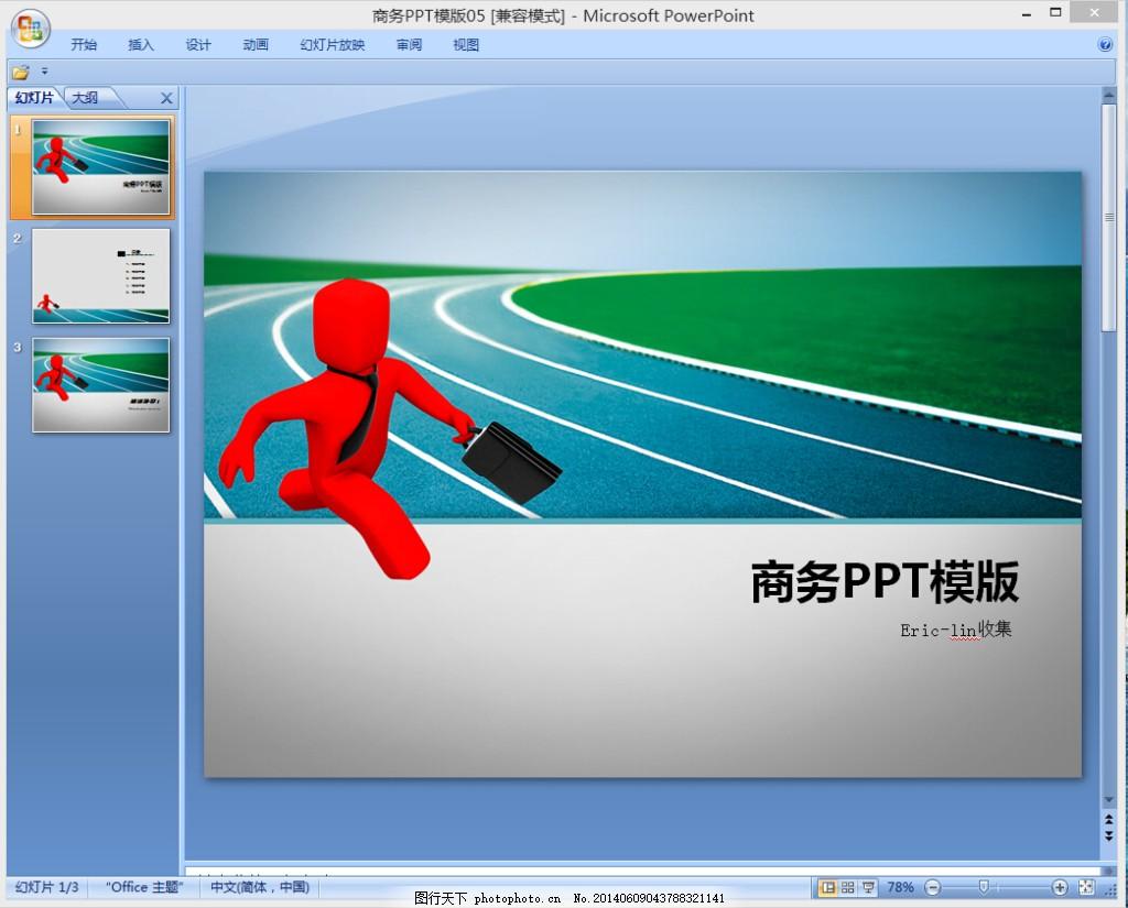 合作 能力 跑道 商务 运动 商务 合作 跑道 运动 能力 商务ppt模板