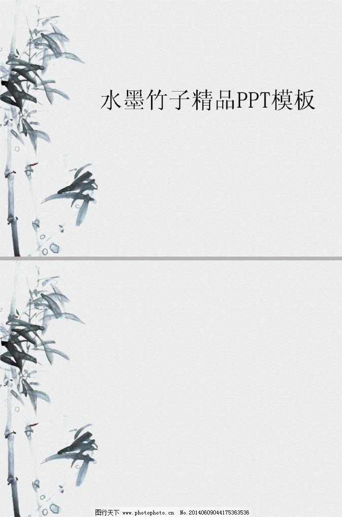水墨竹子精品ppt模板免费下载 淡雅 古典 水墨竹子 中国风 中国画