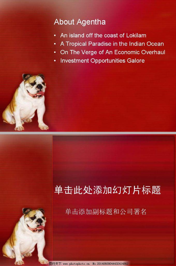 搞笑的宠物哈巴狗ppt模板免费下载 宠物狗 风格 哈巴狗 红色 可爱