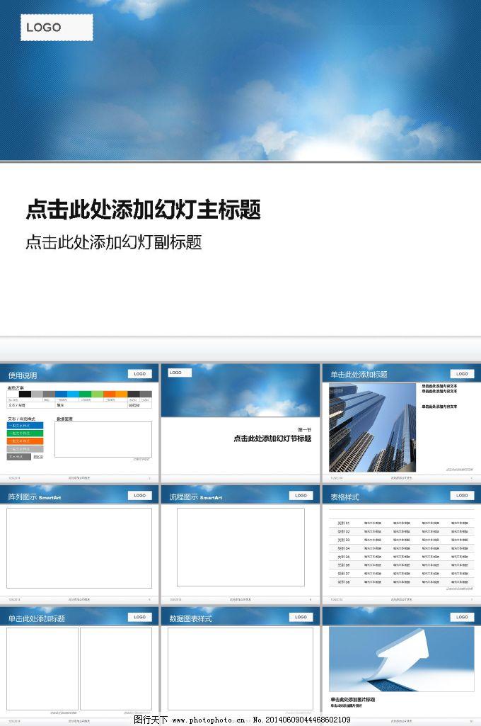 蓝色设计ppt模板免费下载