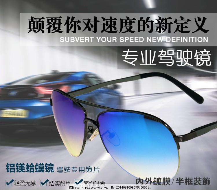 太阳镜海报 汽车 男士 驾驶镜 偏光镜 铝镁合金 灰色