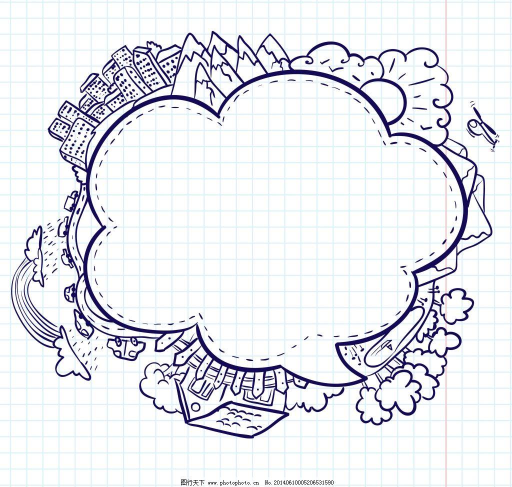 手绘对话框免费下载 对话框 卡通 可爱 手绘 卡通 可爱 手绘 对话框
