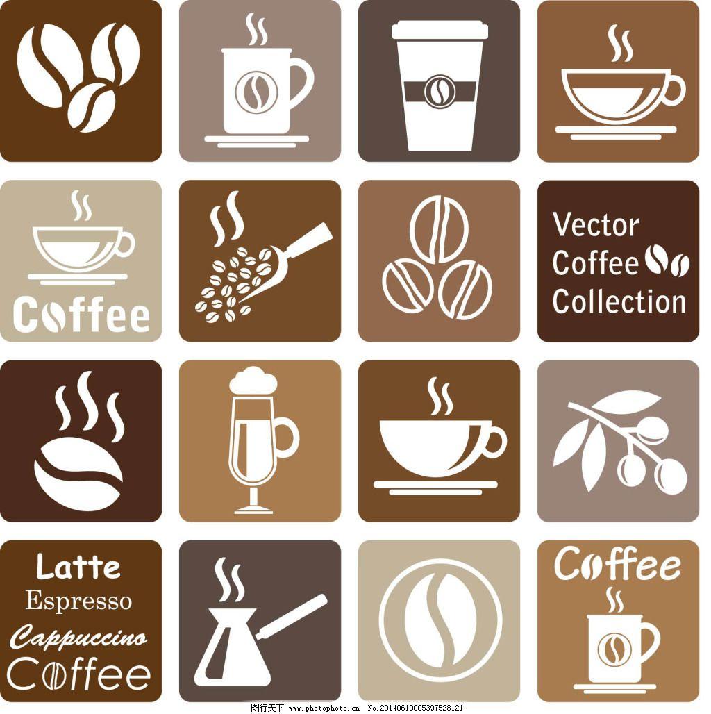 各种咖啡图标_广告设计_矢量图_图行天下图库