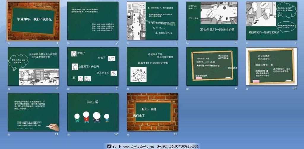 毕业设计ppt模板_课件答辩_ppt_图行天下图库