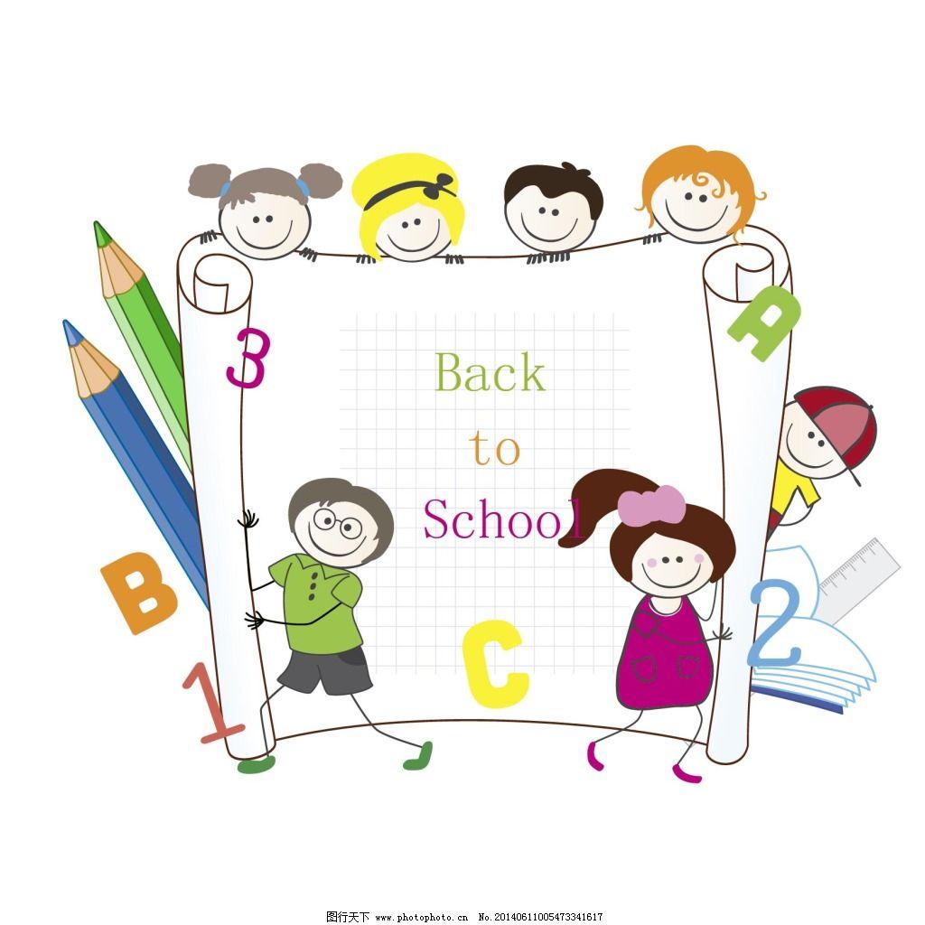 孩子和文具免费下载 孩子 卡通 手绘 文具 小朋友 手绘 卡通 孩子 小