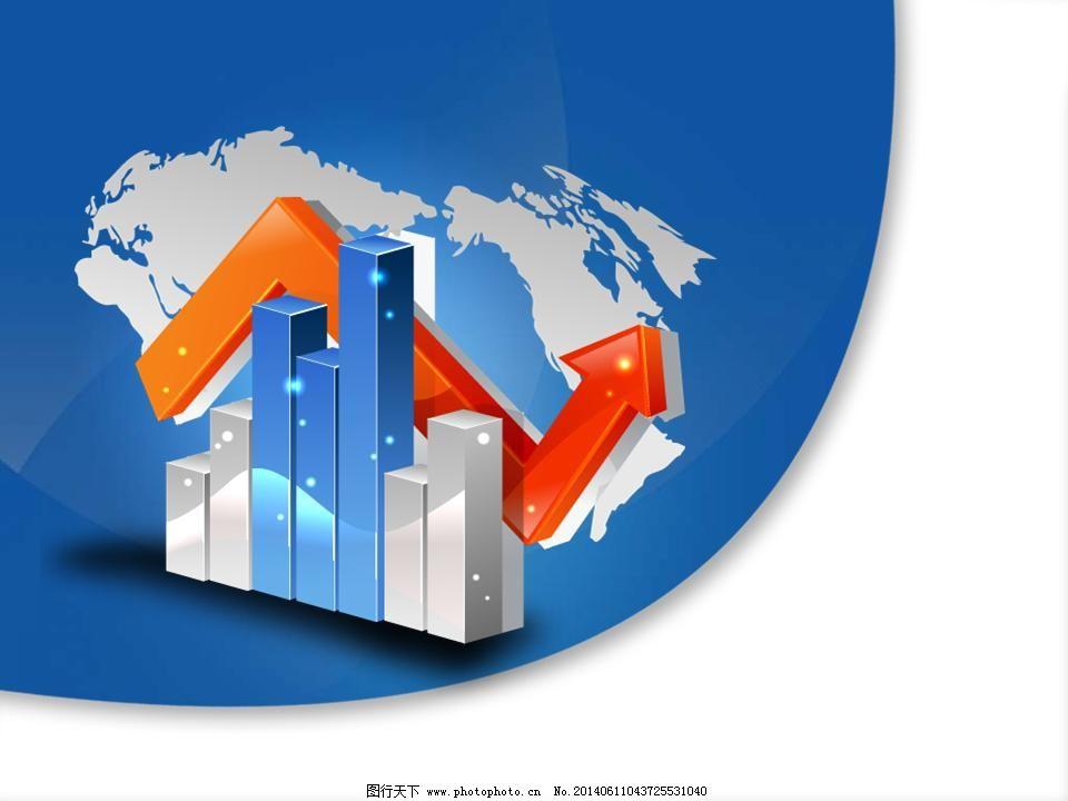 免费ppt模板 商务金融