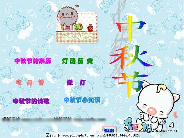 卡通中秋节ppt免费下载 教师 教育 卡通 学生 学校 幼儿园 幼儿园图片