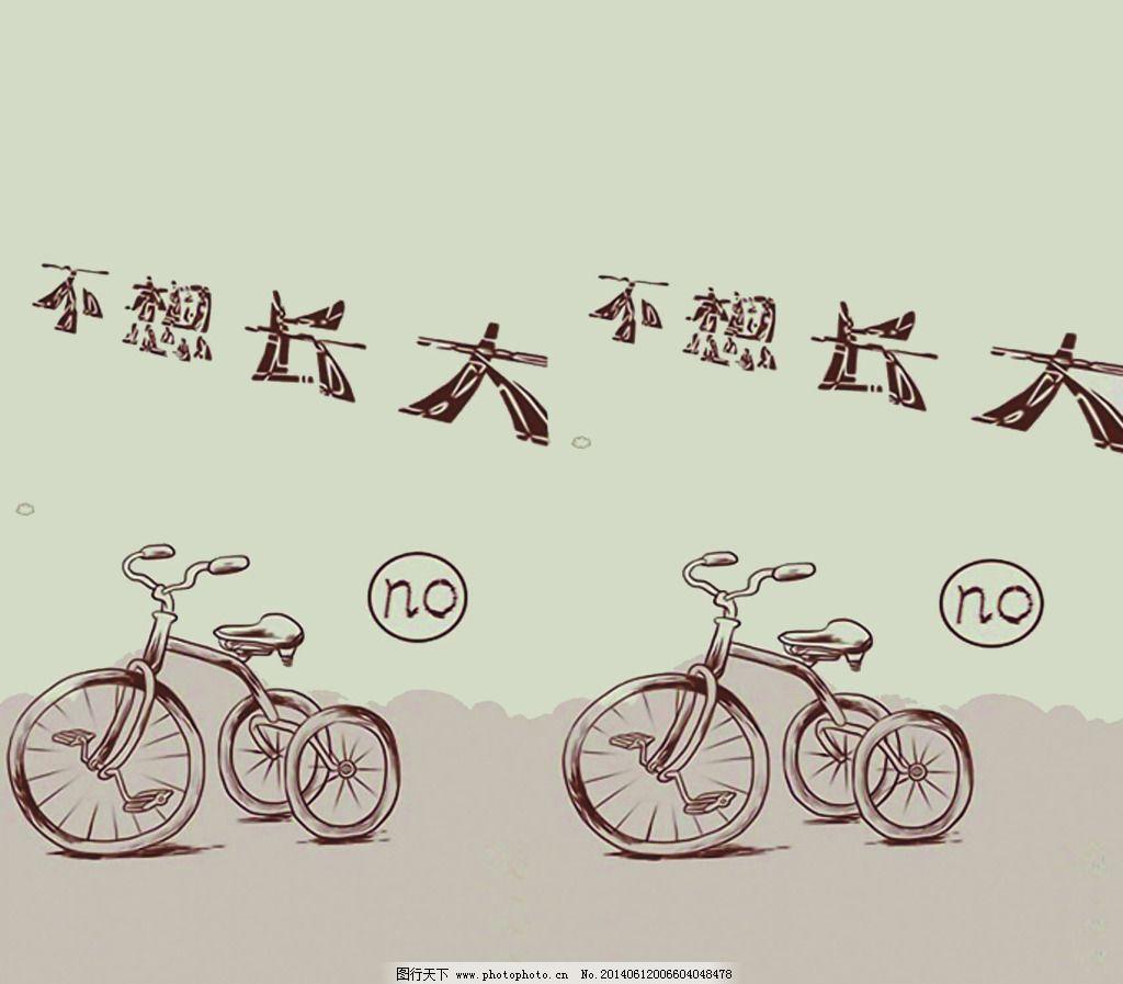 自行车 自行车 卡通自行车 卡通三轮自行车 不想长大 海报 手绘海报
