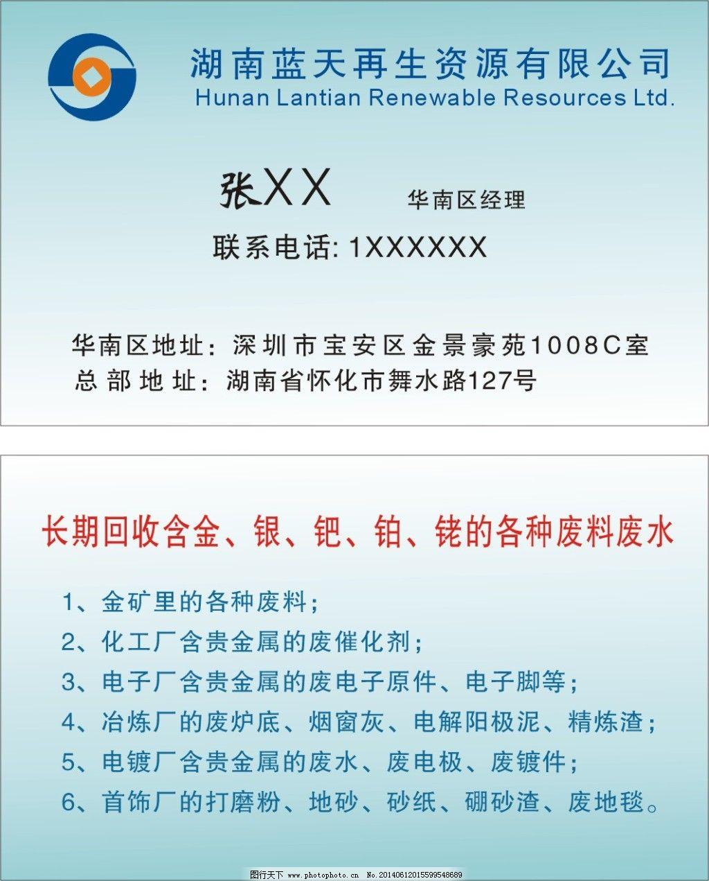 再生资源回收备案表_再生资源回收