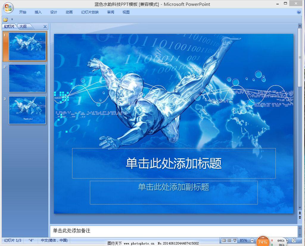 水韵科技ppt模板下载免费下载 背景 科技 蓝色 水滴 科技 蓝色 背景