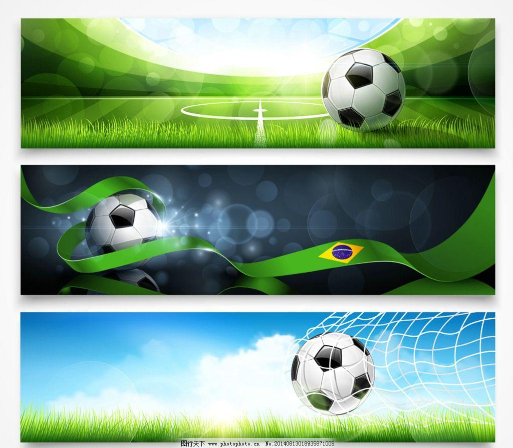 巴西世界杯 2014 横幅 南美世界杯 南美 南美洲 世界杯 世界杯标志 世图片