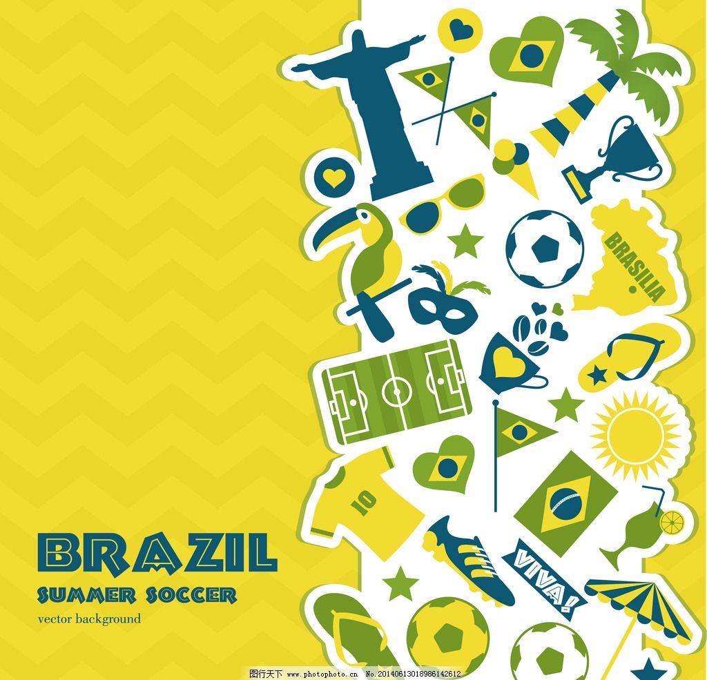 世界杯 世界杯海报 世界杯背景