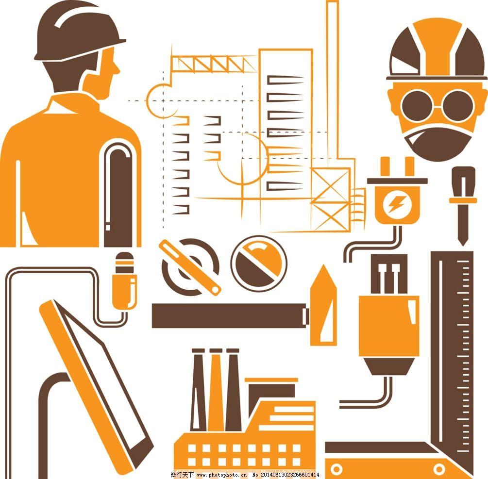 工人 工程师 建筑设计师 装修工人 施工工具 装饰工人 修理工人 矢量
