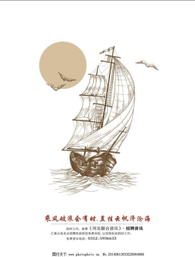 手绘帆船封面设计