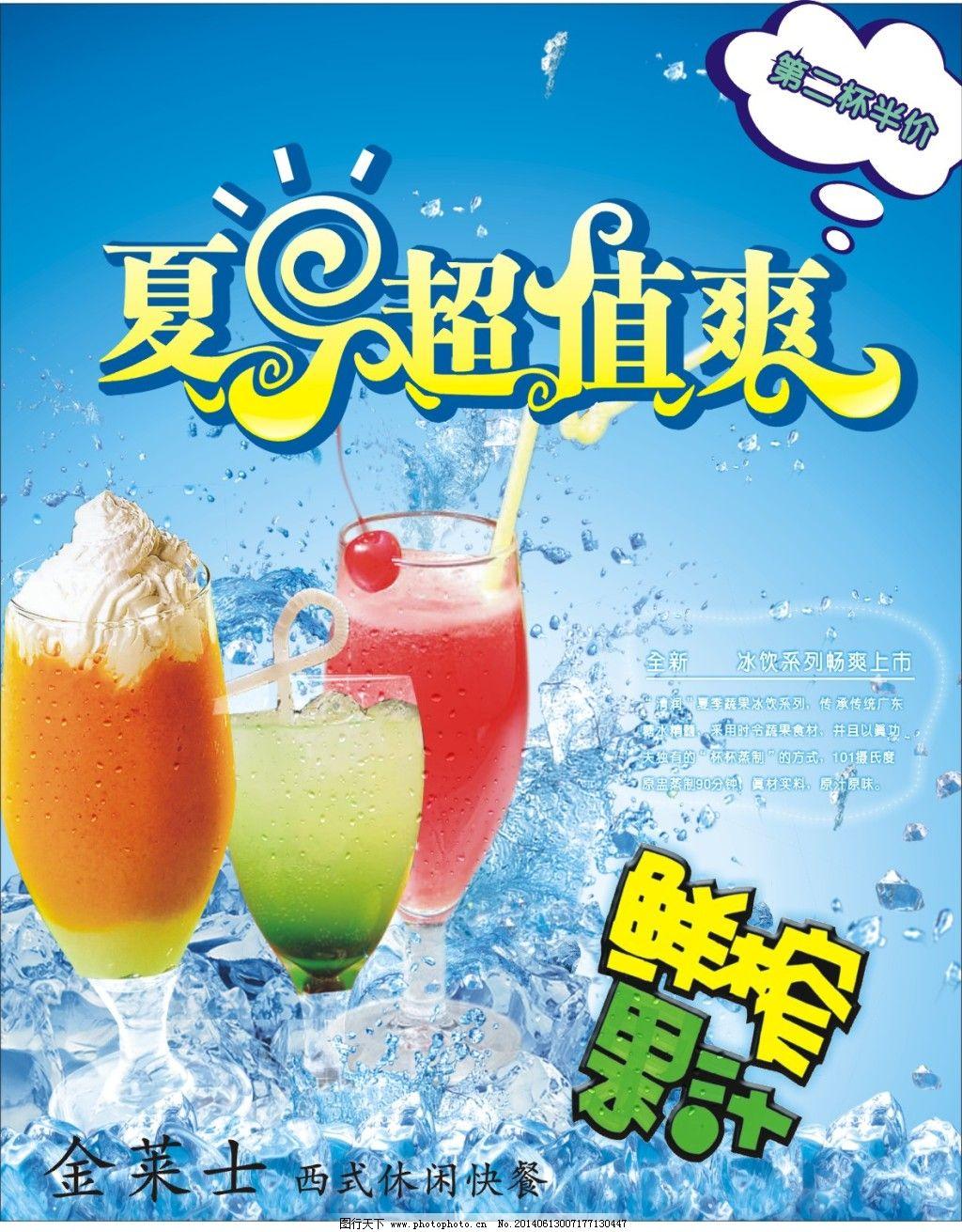 鲜榨果汁免费下载 背景 果汁 蓝色 夏日 鲜榨果汁 艺术字 饮料 鲜榨