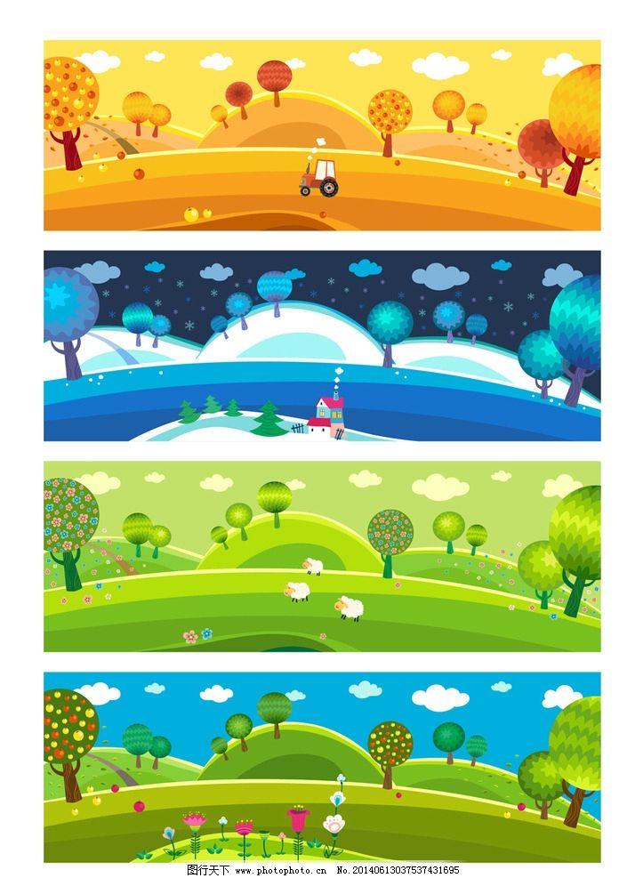 四季树木 艺术树 卡通树 手绘 风光 风景 春夏秋冬 树叶 树枝图片
