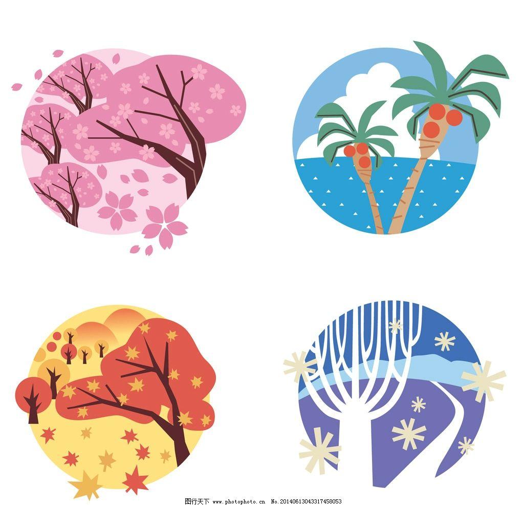 四季树木 艺术树 卡通树 手绘 春夏秋冬 树叶 树枝 树干 缤纷