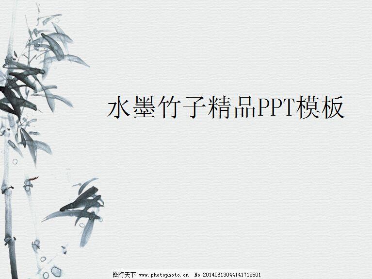 中国风ppt 精美ppt 中国风ppt 古典ppt 水墨风景 中国风ppt模板