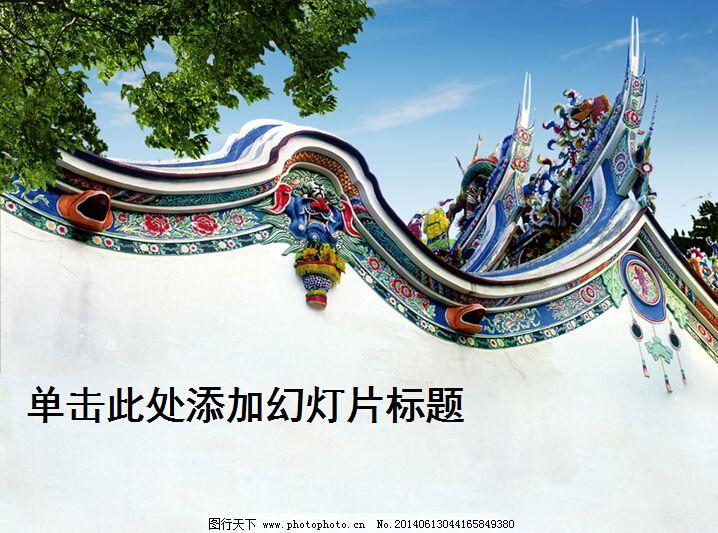 ppt模板 古代建筑 中国风建筑 中国风建筑 古代建筑 ppt模板 ppt